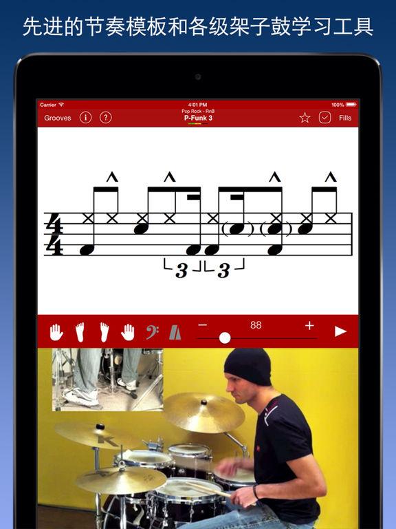 Drum School