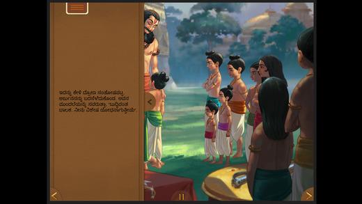 Arjuna Story - Kannada