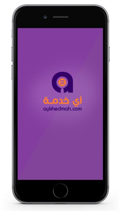 AyKhedmah أي خدمة