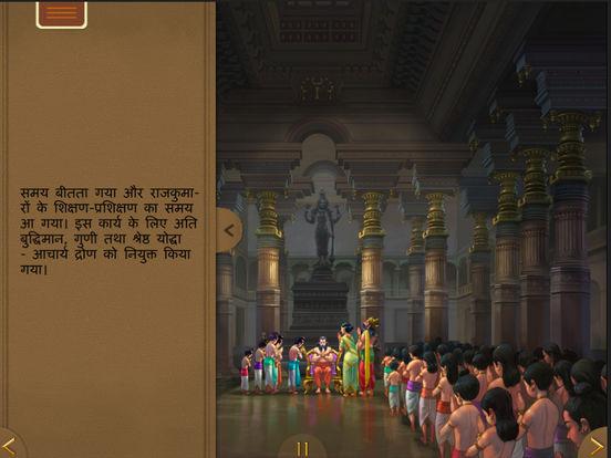 Arjuna Story - Hindi