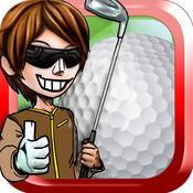 暴力高尔夫