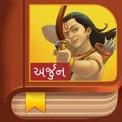 Arjuna Story - Gujarati