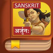 Arjuna Story - Sanskrit