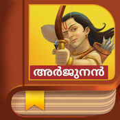 Arjuna Story - Malayalam