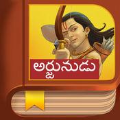 Arjuna Story - Telugu