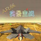 AR空战 1.0.1