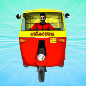 Auto Rickshaw Rash (Ad-Free Version)