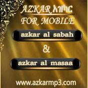 AZKAR MP3