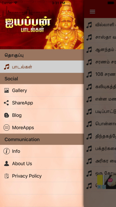 Ayyappan Padalgal - Tamil Devotional Songs