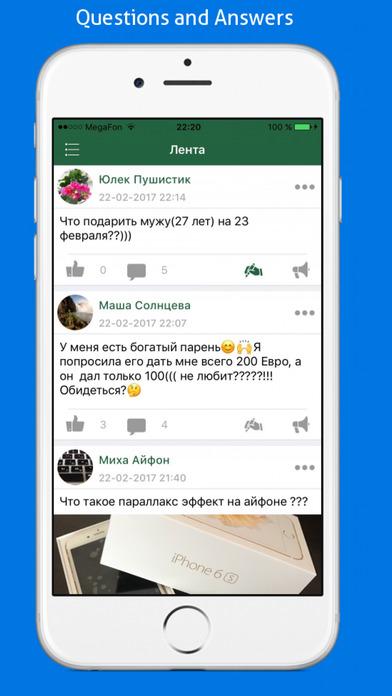 AsksApp