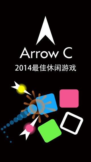Arrow C 染色球