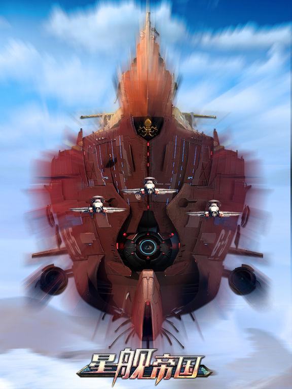星舰帝国 - AOW
