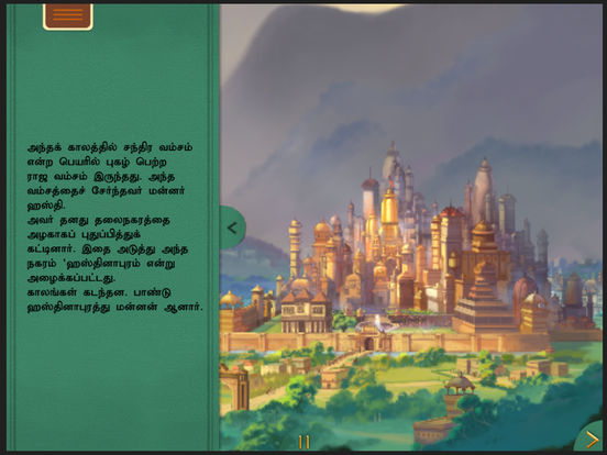 Arjuna Story - Tamil