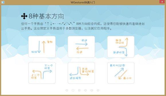 鼠标手势软件WGestures v1.8.3.0官方免费版