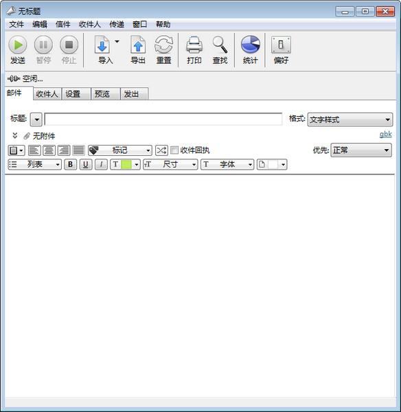 MaxBulk Mailer操作界面截图