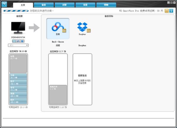 西部数据备份软件(WD SmartWare)