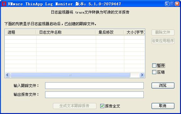 VMware ThinApp(便携版制作工具)