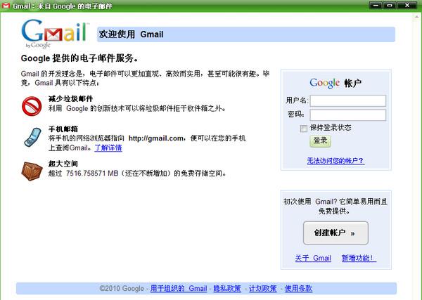 360 Gmail軟件