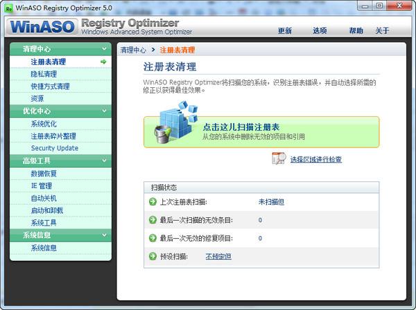 注册表清理修复工具(WinASO Registry Optimizer) v5.0.1绿