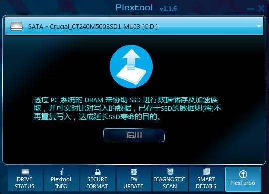 浦科特固态硬盘工具Plextool v1.1.8官方版