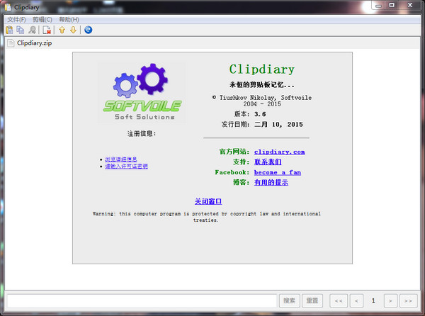 ClipDiary(剪贴...