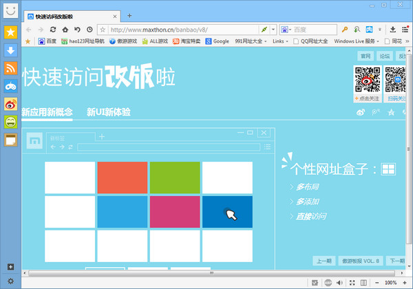 maxthon浏览器
