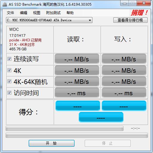 固态硬盘性能测试(AS SSD Benchmark) v1.8.5636.36856中文