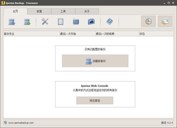 数据备份软件(Iperius Backup) v4.7.1.0中文绿色版
