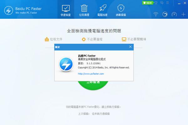 百度系统优化软件(Baidu PC Faster) v5.1.3.131061官方版