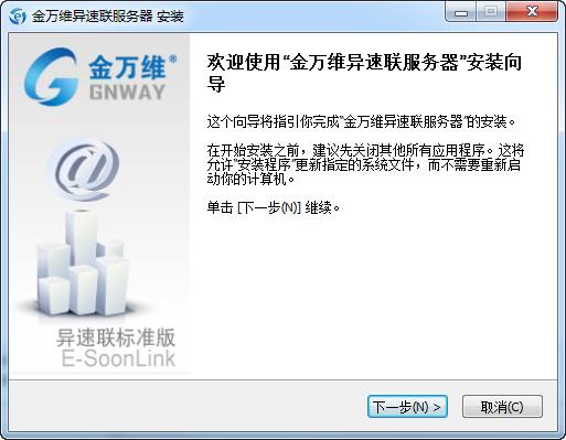 金万维异速联客户端 6.2.4 官方免费版