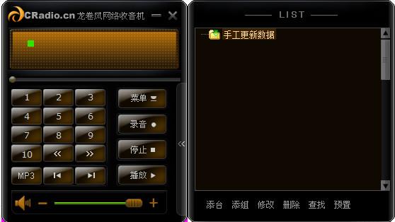 龍卷風收音機...
