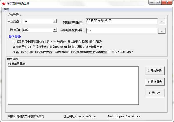 网页动静转换工具 1.0绿色版