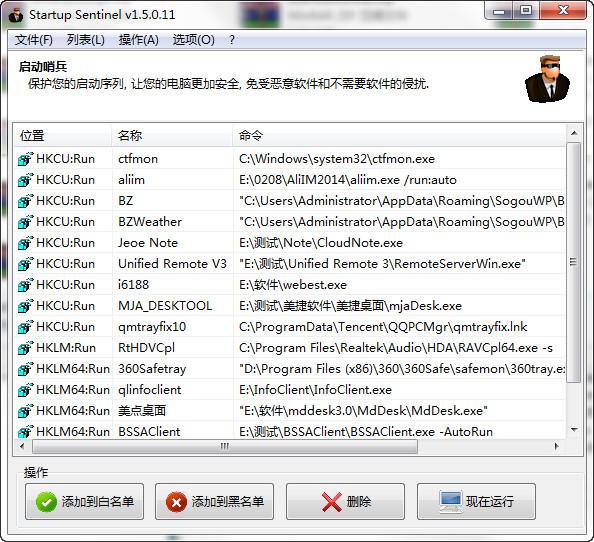 启动哨兵(Startup Sentinel) v1.5.0.11中文版