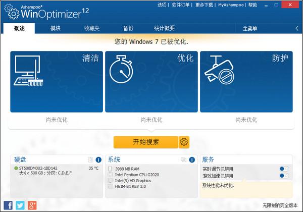 系统优化工具(Ashampoo WinOptimizer)