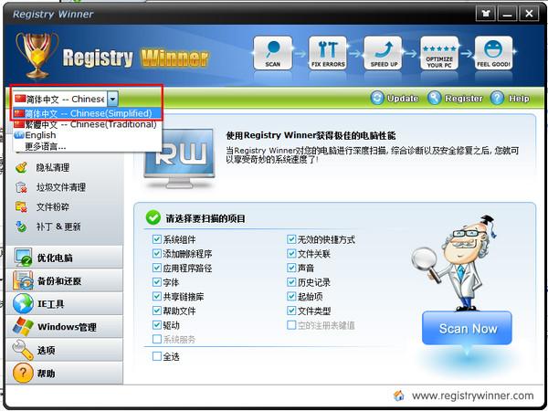 系统优化软件(Registry Winner) v6.9.7.6中文免费版