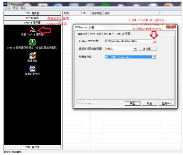 TFTP软件(3CDaemon)