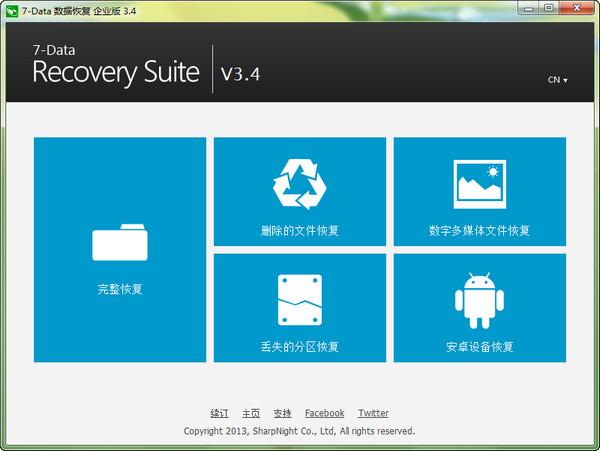 7-Data Recovery Suite(数据恢复套装) V3.4中文版