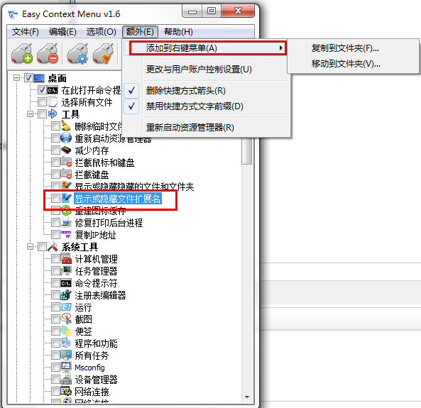 Win7右键菜单管理工具(Easy Context Menu)