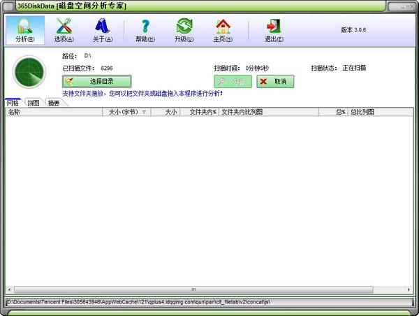 365DiskDate(磁盘空间分析专家)