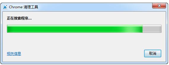 Chrome清理工具 14.81 中文绿色版