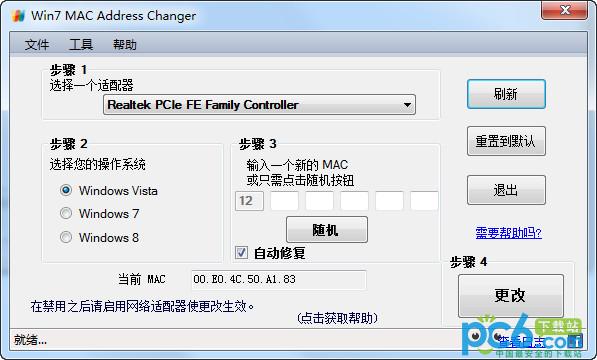 Win7 mac地址修...