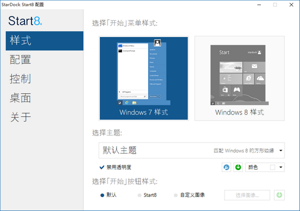 Start8中文免费版