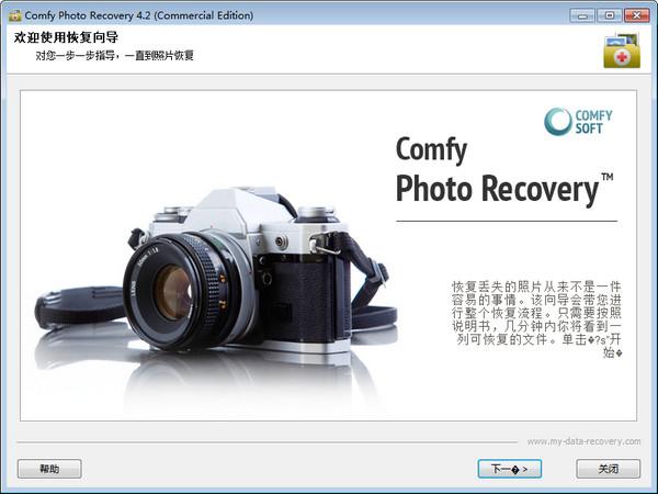 Comfy Photo Recovery(照片恢复软件) v4.2免费版