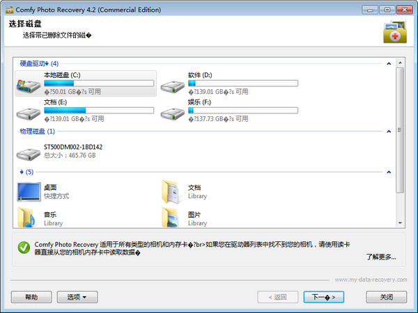 Comfy Partition Recovery(分区数据恢复工具) v2.3免费中