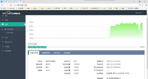 云祺虚拟机备份与恢复软件