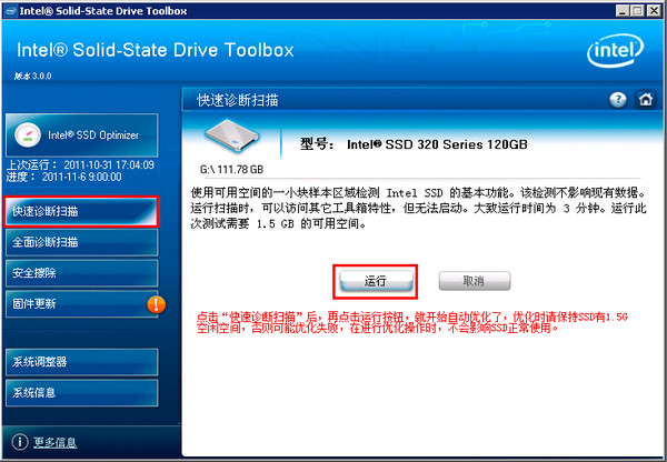 SSD固态硬盘优化软件(Intel SSD Toolbox)