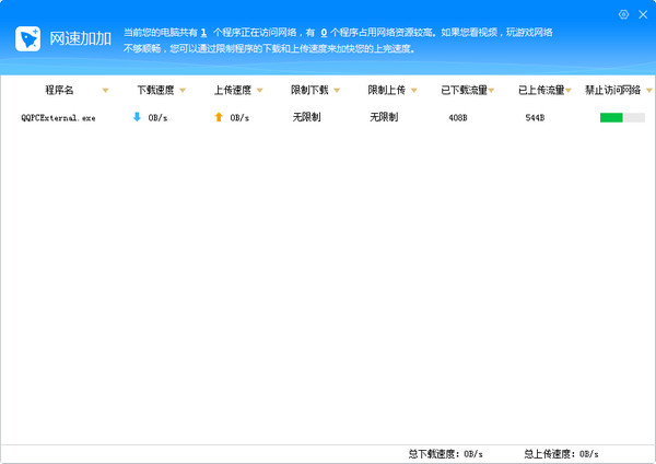 网速加加(网络流量监控软件) v1.0.16官方版