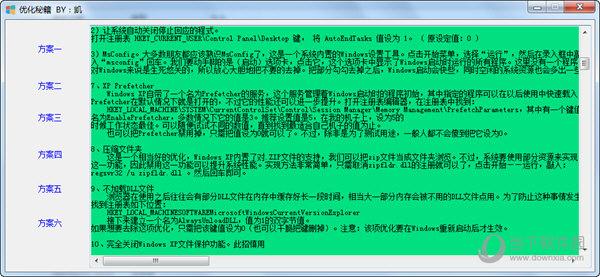 优化秘籍 v1.0绿色免费版