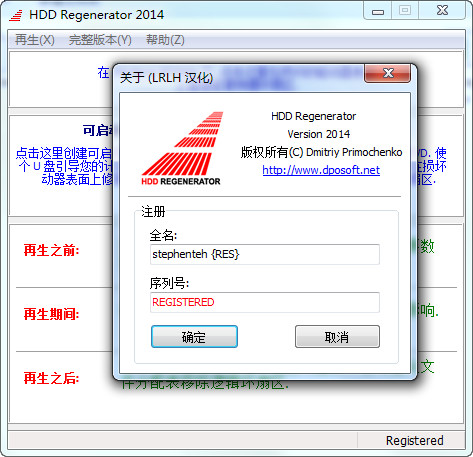 HDD Regenerator中文版 2014