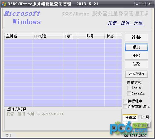3389/Mstsc服务器批量登录管理 1.9.7.3绿色免费版